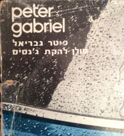 Peter Gabriel Car (1)